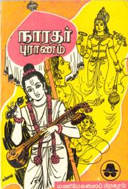 நாரதர் புராணம்