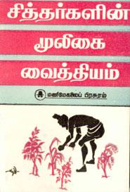 Siddhargalin Mooligai Vaiththiyam - சித்தர்களின் மூலிகை வைத்தியம்