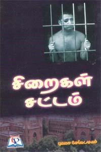 Siraigal Sattam - சிறைகள் சட்டம்