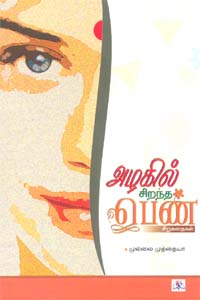 Tamil book Alagil Sirantha Penn
