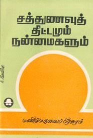 சத்துணவுத் திட்டமும் நன்மைகளும் (old book - rare)