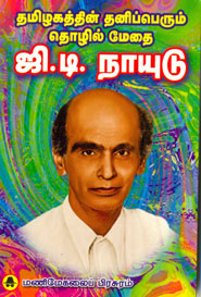 Thamizhagaththin Thanipperum Thozhil Maedhai J.D.Naidu - தமிழகத்தின் தனிப்பெரும் தொழில் மேதை ஜி.டி.நாயுடு