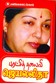 Puratchi Thalaivi Jeyalalitha - புரட்சித் தலைவி ஜெயலலிதா