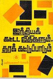 இந்தியக் கட்டட விதிகளும் தரக் கட்டுப்பாடும்