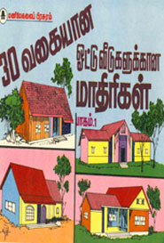 30 வகையான ஓட்டு வீடுகளுக்கான மாதிரிகள் பாகம் 1 (old book - rare)