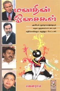 Tamil book Manathin oosaigal