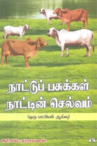 Naatupasukkal Naatin Selvam(Oru Marabiyal Aaivu) - நாட்டுப் பசுக்கள் நாட்டின் செல்வம் (ஒரு மரபியல் ஆய்வு)