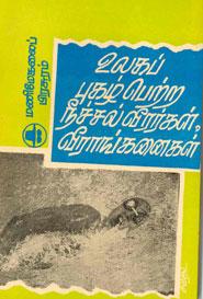 உலகப் புகழ்பெற்ற நீச்சல் வீரர்கள் வீராங்களைகள் (old book - rare)