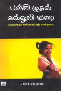 Palli Muthal Kaloori Varai (Petroargalum Asiriyargalum Ariya Vendiyavai) - பள்ளி முதல் கல்லூரி வரை (பெற்றோர்களும் ஆசிரியர்களும் அறிய வேண்டியவை)