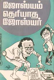 ஜோஸ்யம் தெரியாத ஜோஸ்யர் (old book - rare)