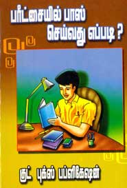 Tamil book பரீட்சையில் பாஸ் செய்வது எப்படி?