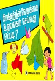 Kaagidhaththil Vaedikkai Vuruvangal Seivadhu Eppadi? - காகிதத்தில் வேடிக்கை உருவங்கள் செய்வது எப்படி?