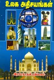 Ulaga Adhisayangal - உலக அதிசயங்கள்