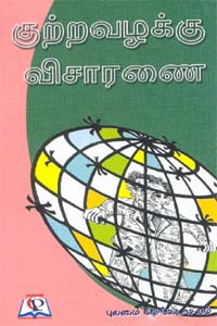 Tamil book Kutra Valakku Visaaranai