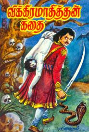 Vikkiramaadhiththan Kadhai - விக்கிரமாதித்தன் கதை