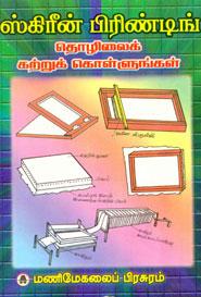 Screen Printing Thozhilai Kattrukkollungal - ஸ்கிரீன் பிரிண்டிங் தொழிலைக் கற்றுக் கொள்ளுங்கள்