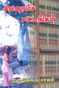 Tamil book Seevanaam Sattangal
