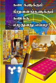 Kadaigalukkum Niruvanangalukkum Kanakku Ezhudhuvadhu Eppadi? - கடைகளுக்கும் நிறுவனங்களுக்கும் கணக்கு எழுதுவது எப்படி?