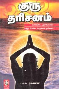 Guru tharisanam - குரு தரிசனம்