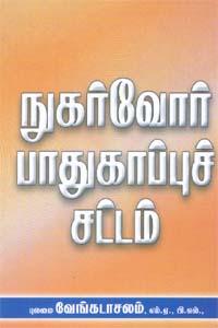 Nugarvoar Paathukaappu Sattam - நுகர்வோர் பாதுகாப்புச் சட்டம்