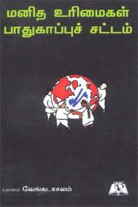 Tamil book Manitha Urimaigal Paathukaappu Sattam