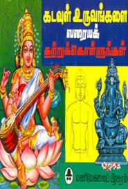 Kadavul Uruvangalai Varaiya Kattrukkollungal - கடவுள் உருவங்களை வரையக் கற்றுக்கொள்ளுங்கள்
