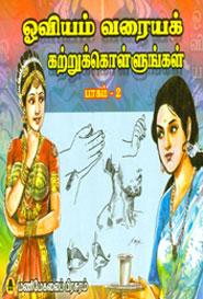Tamil book ஓவியம் வரையக் கற்றுக்கொள்ளுங்கள் பாகம் 2