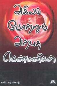 Ahilam Potrum Arputha Penmanigal - அகிலம் போற்றும் அற்புத பெண்மணிகள்