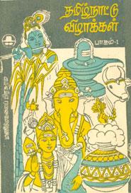 தமிழ்நாட்டு விழாக்கள் பாகம்.1