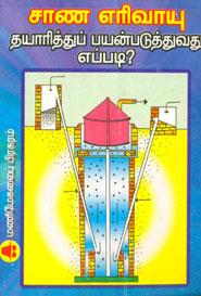 Tamil book சாண எரிவாயு தயாரித்துப் பயன்படுத்துவது எப்படி?
