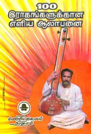 100 Raagangalukkaana Eliya Aalaabanai - 100 இராகங்களுக்கான எளிய ஆலாபனை