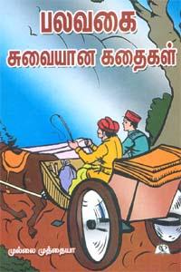 Palavagai Suvaiyana Kathaigal - பலவகை சுவையான கதைகள்