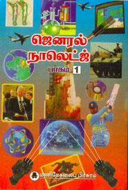 ஜெனரல் நாலெட்ஜ் பாகம் 1