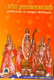 கம்ப ராமாயணம்