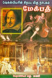 ஷேக்ஸ்பியரின் சிறப்பு மிகு நாடகம் மேக்பத்