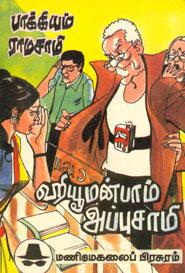 ஹியூமன்பாம் அப்புசாமி