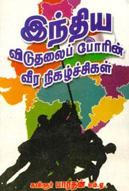 Indhiya Vidudhalai Porin Veera Nigazhchchigal - இந்திய விடுதலைப் போரின் வீர நிகழ்ச்சிகள்