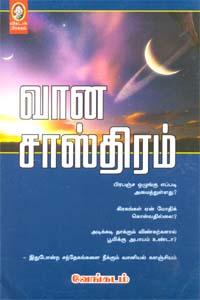 Vaana Sashthiram - வான சாஸ்திரம்