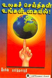 உலகச் செய்திகள் உங்கள் கையில் !
