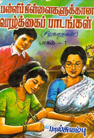 Tamil book பள்ளிப்பிள்ளைகளுக்கான வாழ்க்கைப் பாடங்கள் பாகம் 1