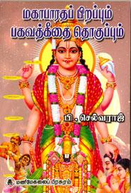 Mahabharatha Pirappum Bhagavath Geedhai Thoguppum - மகாபாரதப் பிறப்பும் பகவத்கீதை தொகுப்பும்