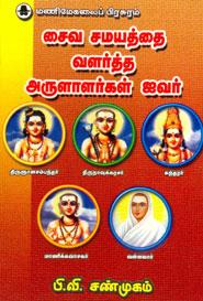 Saiva Samayaththai Valarththa Arulaalargal Aivar - சைவ சமயத்தை வளர்த்த அருளாளர்கள் ஐவர்