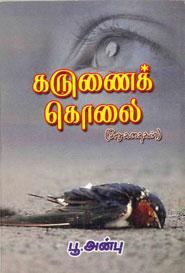 Karunai Kolai - கருணைக் கொலை