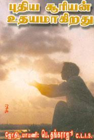 Pudhiya Suriyan Udhayamaakiradhu - புதிய சூரியன் உதயமாகிறது