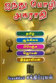Aindhu Mozhi Agaraadhi - ஐந்து மொழி அகராதி