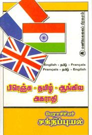 பிரெஞ்சு தமிழ் ஆங்கில அகராதி