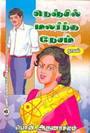 Nenjil Malarndha Nesam - நெஞ்சில் மலர்ந்த நேசம்