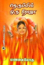 Neruppil Oru Roja - நெருப்பில் ஒரு ரோஜா