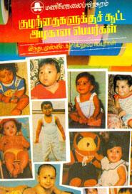 Kuzhandhaigalukku Sootta Azhagaana Peyargal - குழந்தைகளுக்குச் சூட்ட அழகான பெயர்கள்
