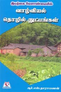 Iyarkai Velaanmaiyil Vaalviyal Thozhil Nutpangal - இயற்கை வேளாண்மையில் வாழ்வியல் தொழில் நுட்பங்கள்